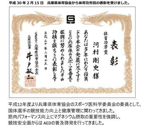 兵庫県体育協会からの表彰